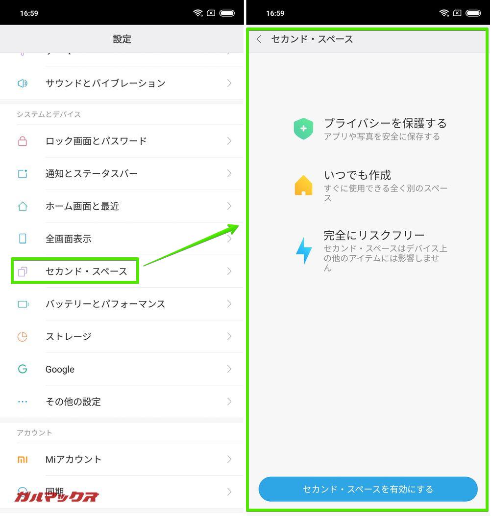 Xiaomi Redmi Note 6 Proはセカンド・スペース機能でスマホ2台持ちのような利用が可能