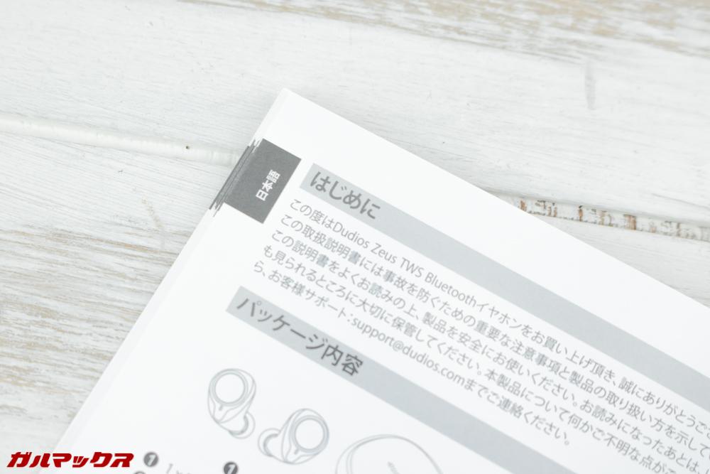Dudios Zeus TWSの取扱説明書は日本語に対応。