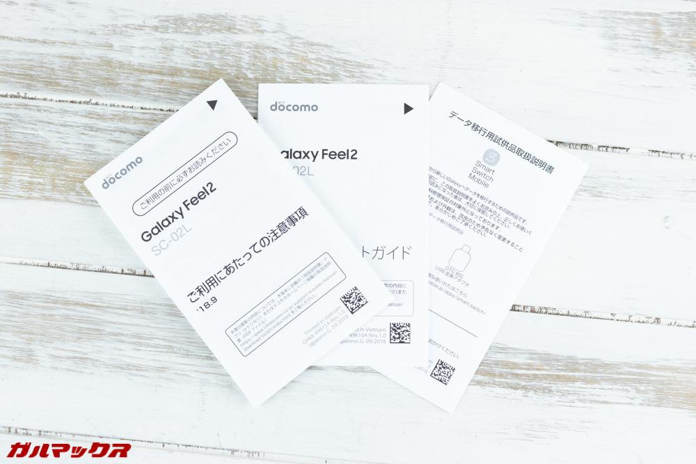 Galaxy Feel2(SC-02L)には簡易的な取扱説明書が付属しています。
