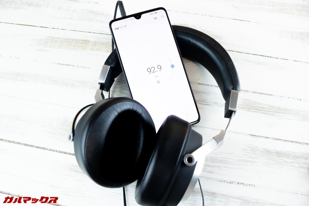 Huawei Mate 20はFMラジオに対応。