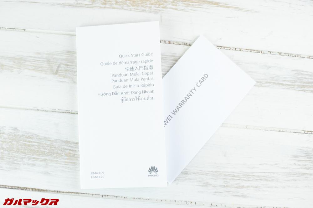 Huawei Mate 20の取扱説明書は日本語には非対応。(海外モデルの場合。)