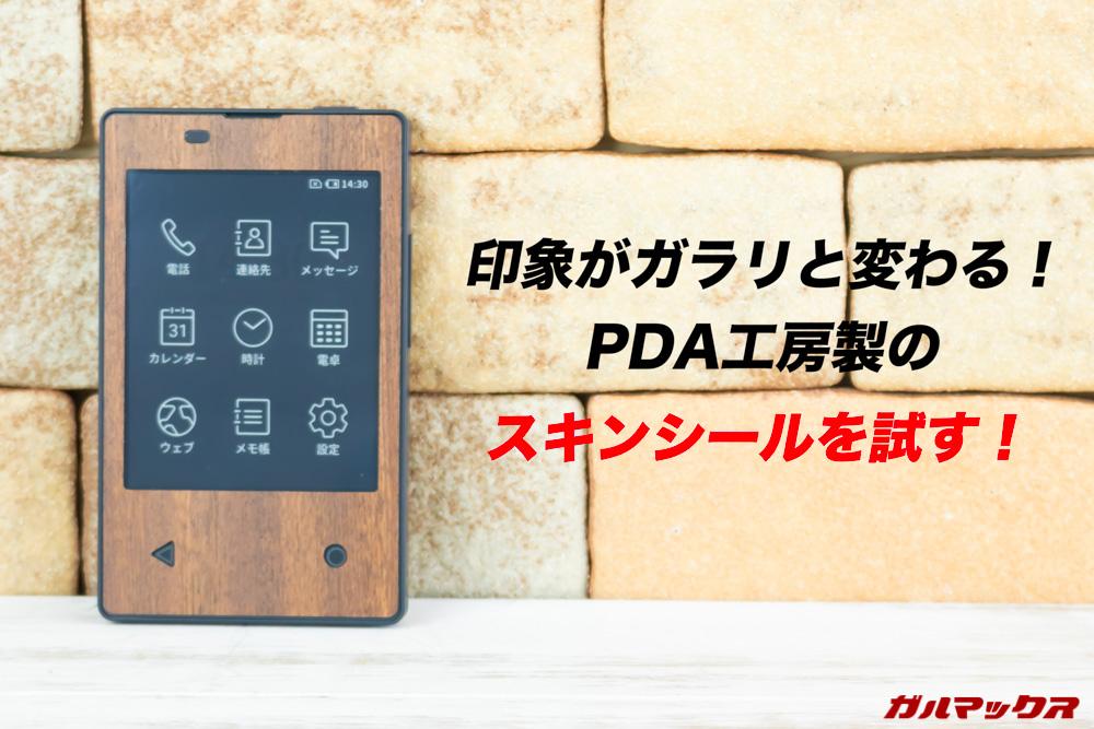 カードケータイ(KY-01L)用のPDA工房スキンシール