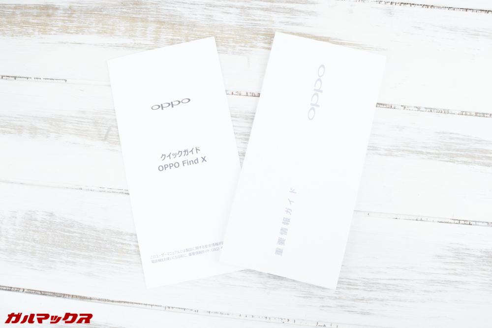 OPPO Find Xの日本モデルは日本語の取扱説明書が入っています。