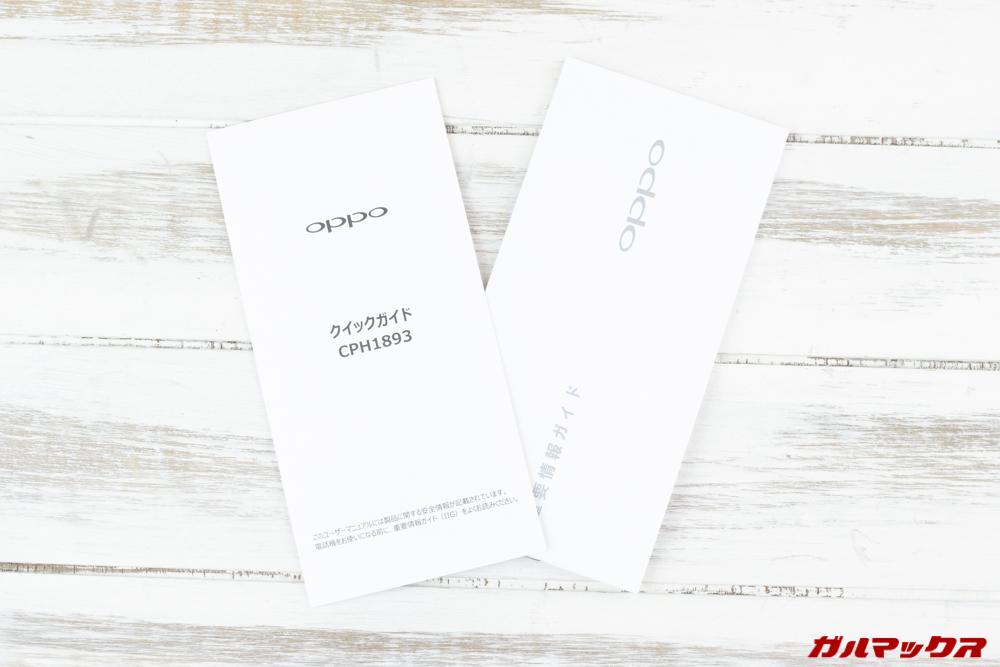 OPPO R17 Neoに付属の取扱説明書は簡易的なクイックガイドのみ付属しています。