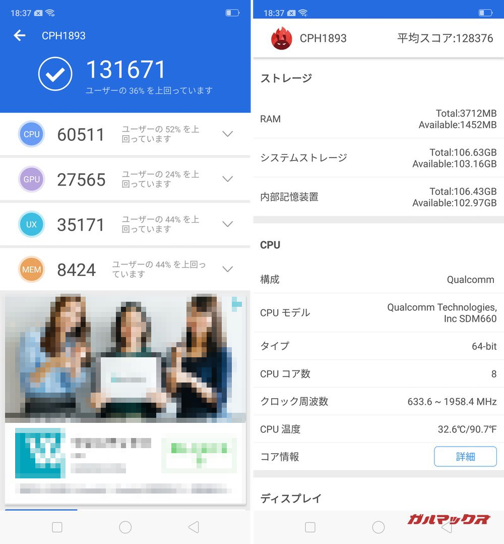 OPPO R17 NeoのAnTuTu総合スコアは131671点!3Dスコアは27565点!
