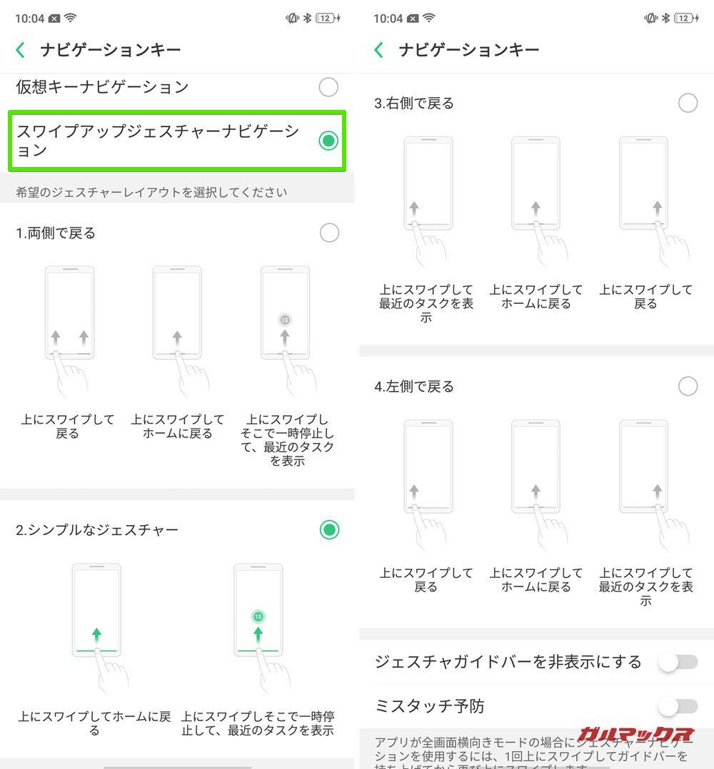 OPPO R17 Neoは画面を最大限に利用できるジェスチャー操作も可能です。