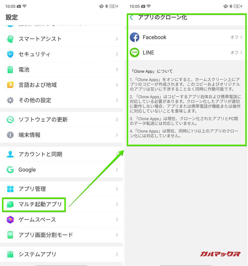 OPPO R17 Neoはアプリのクローン化が出来る。