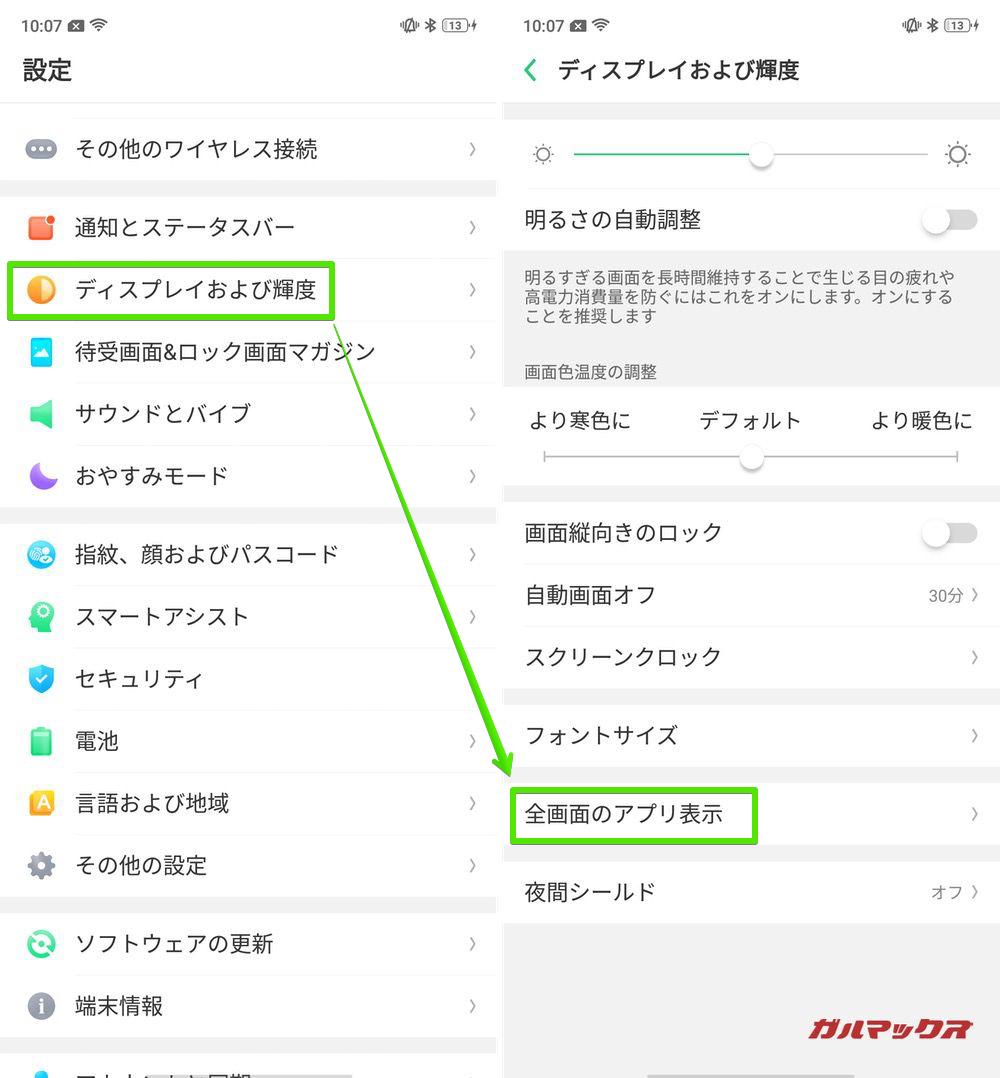 OPPO R17 Neoはアプリの全画面表示が個別にオン・オフ可能です。