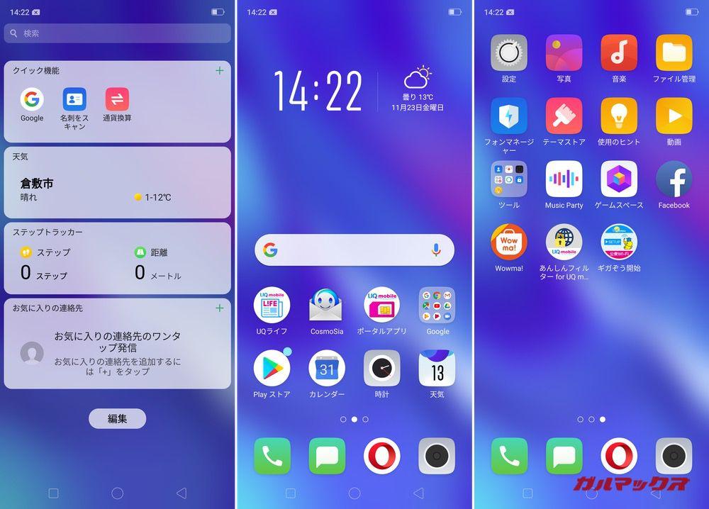 OPPO R17 NeoはUQmobileアプリがプリインストールされている。