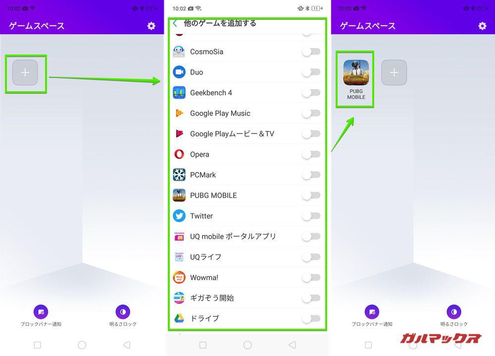 OPPO R17 Neoのゲームスペースを利用するにはアプリを指定して登録刷る必要がある。