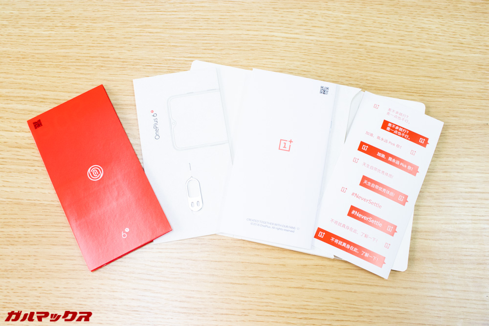 OnePlus 6Tの書類関係