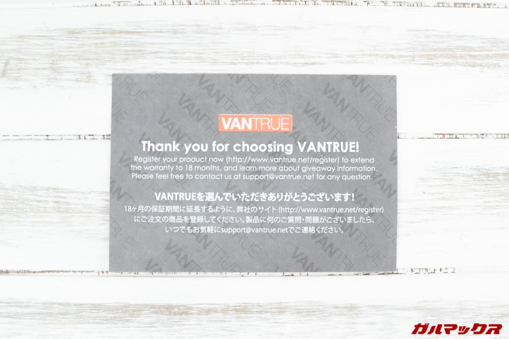 VANTRUE N1 Proは付属の保証延長カードから公式ページで製品登録すると保証期間が延長となる。