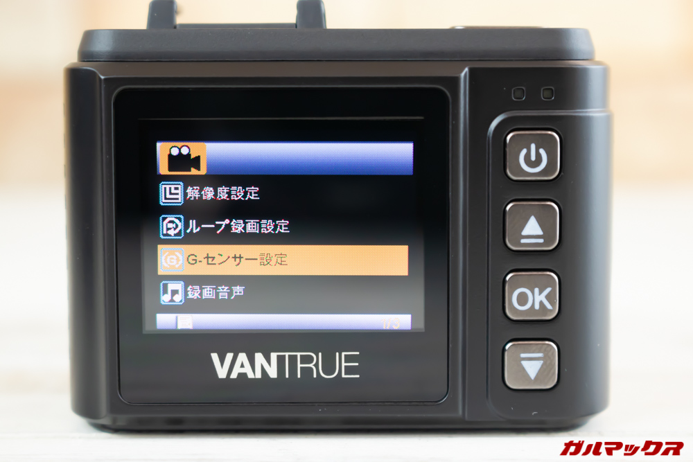 VANTRUE N1 ProのGセンサーはオフに出来るがオフにしないように。