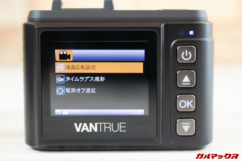 VANTRUE N1 Proは液晶反転表示も可能です。