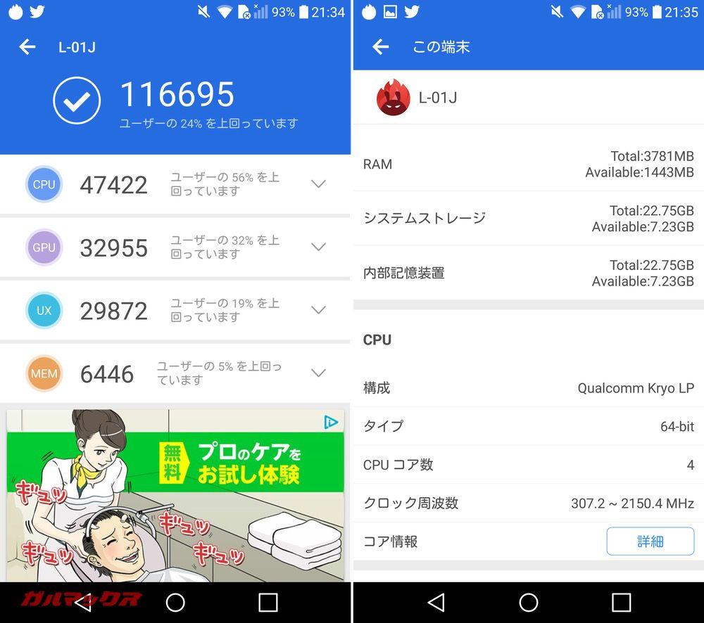 LG V20 PRO(Android 7)実機AnTuTuベンチマークスコアは総合が116695点、3D性能が32955点。
