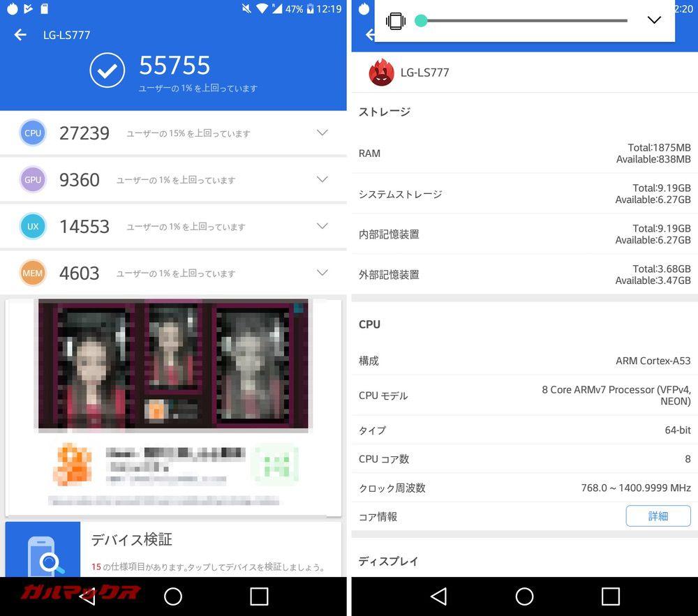 LG Stylus 3/LS777(Android 7.0)実機AnTuTuベンチマークスコアは総合が55755点、3D性能が9360点。