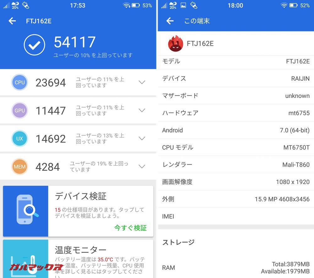 FREETEL雷神(Android 7.0)実機AnTuTuベンチマークスコアは総合が54117点、3D性能が11447点。