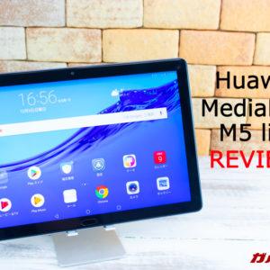Huawei MediaPad M5 liteのレビュー!スペック・機能・最安値まとめ!