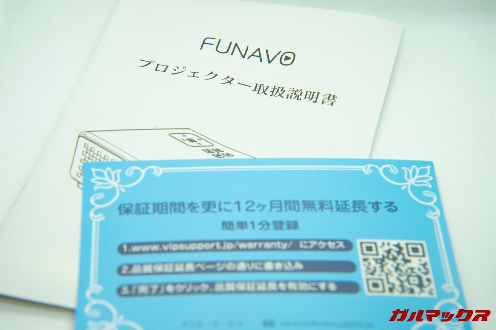 FUNAVO RD815は取扱説明書と延長保証のカードが入っています。