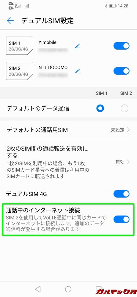 Huawei Mate 20 liteはDSDV利用時でもデータ通信が可能となる設定が出来ます。しかしながらデータ通信契約していないSIMでの通信は高額な請求となるので注意が必要です。