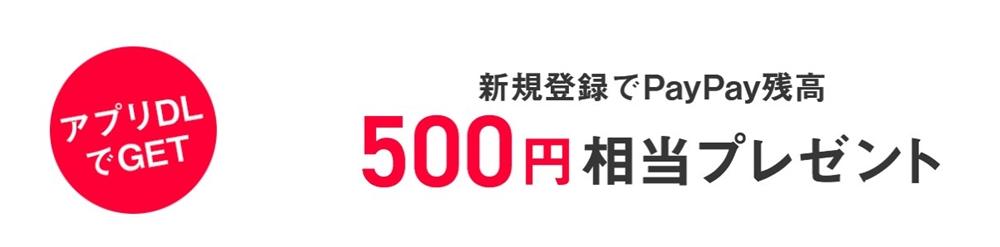PayPayに登録するだけで500円!