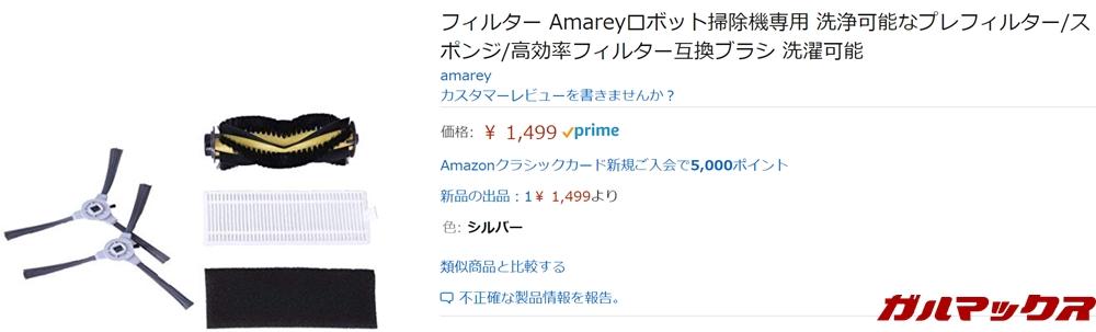 amarey A800のスペアパーツはアマゾンから簡単に購入可能です。