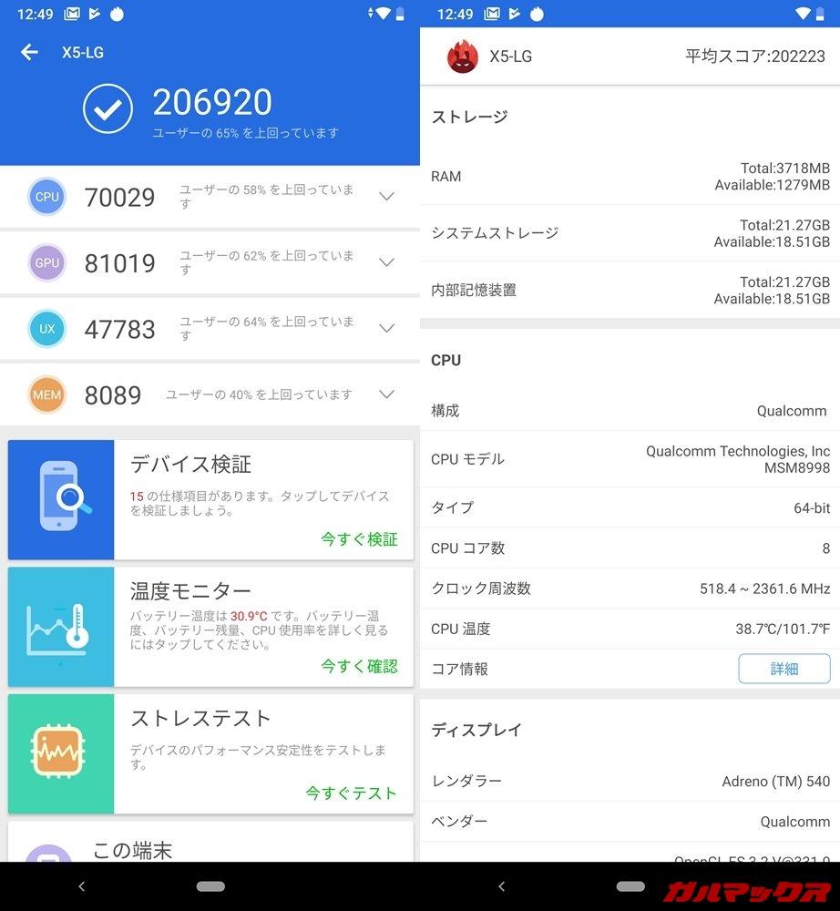 Android One X5(Android 9)実機AnTuTuベンチマークスコアは総合が206920点、3D性能が81019点。