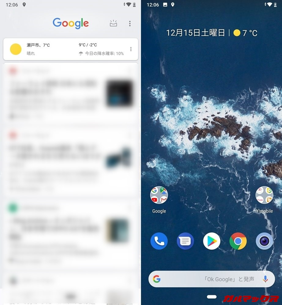 Android One X5のホーム画面はAndroid標準ホームとなっていました。