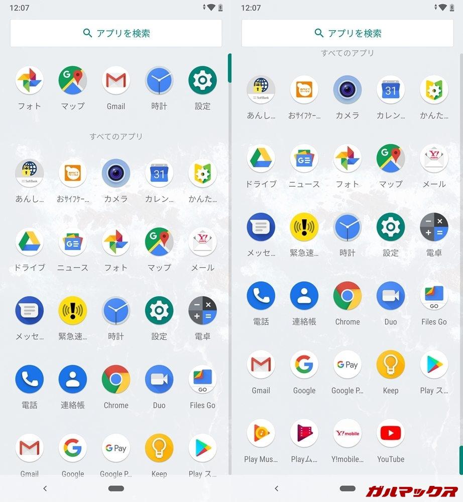 Android One X5にはワイモバイルのアプリとGoogle系のみで必要最低限のアプリのみインストールされていました。