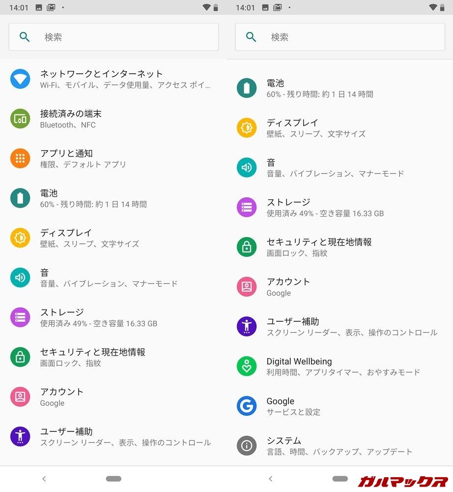 Android One X5はAndroid Pを搭載しており、設定画面は少し変化しましたが基本的に使い方が変わる事は有りません。