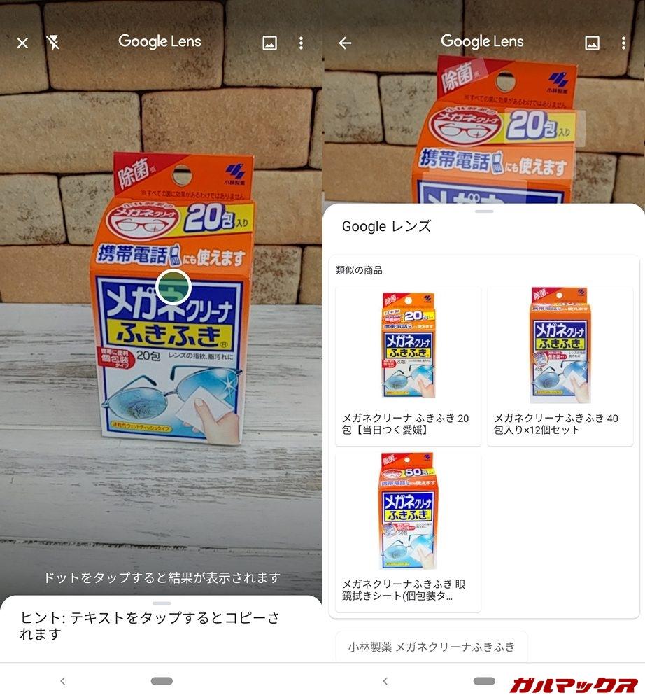Android One X5はGoogleレンズがりようでき、カメラを通して捉えたものをネットで簡単に検索することができます。