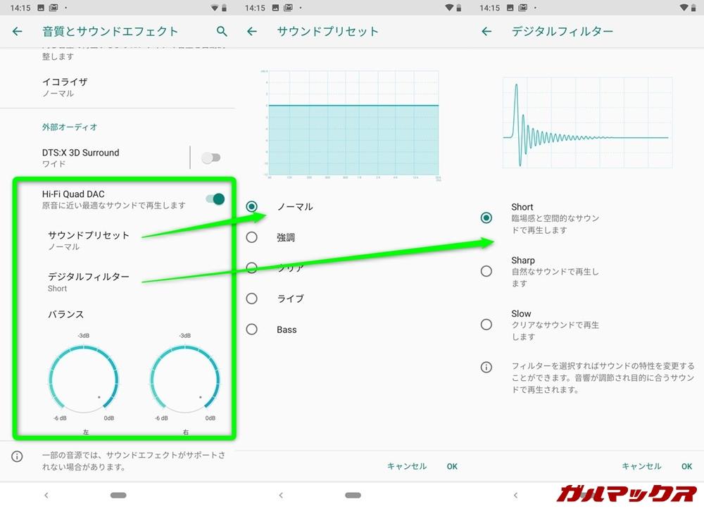 Android One X5はHi-Fi Quad DACにより高音質に楽曲をたのしめます。