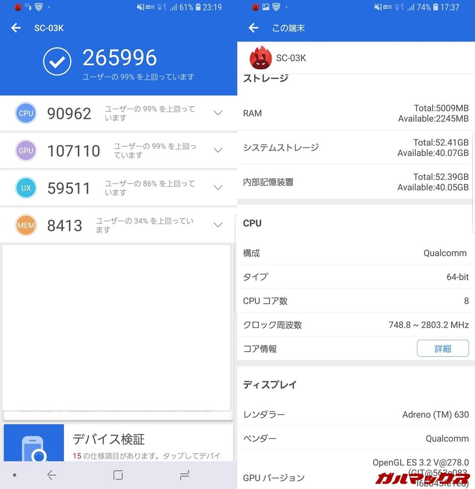 Galaxy S9+/SD845(Android 8.0)実機AnTuTuベンチマークスコアは総合が265996点、3D性能が107110点。