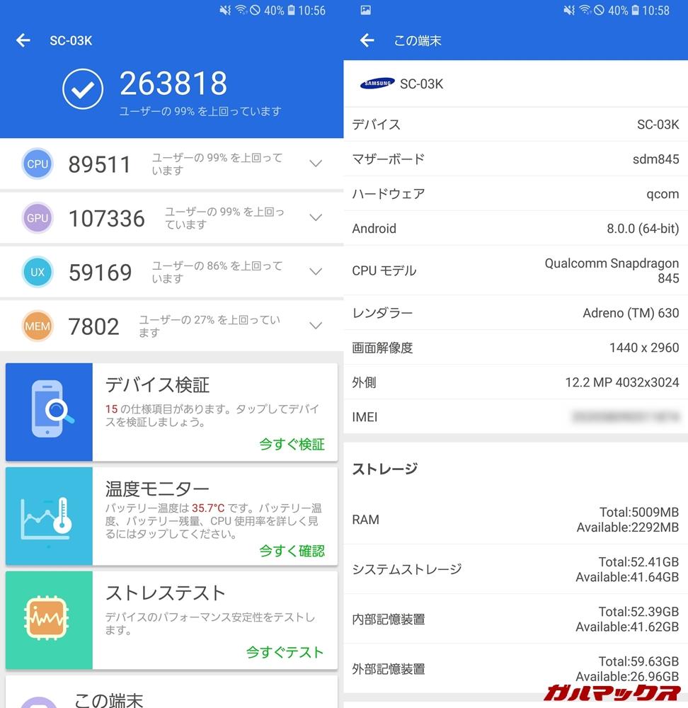 Galaxy S9+/SD845(Android 8.0)実機AnTuTuベンチマークスコアは総合が263818点、3D性能が107336点。