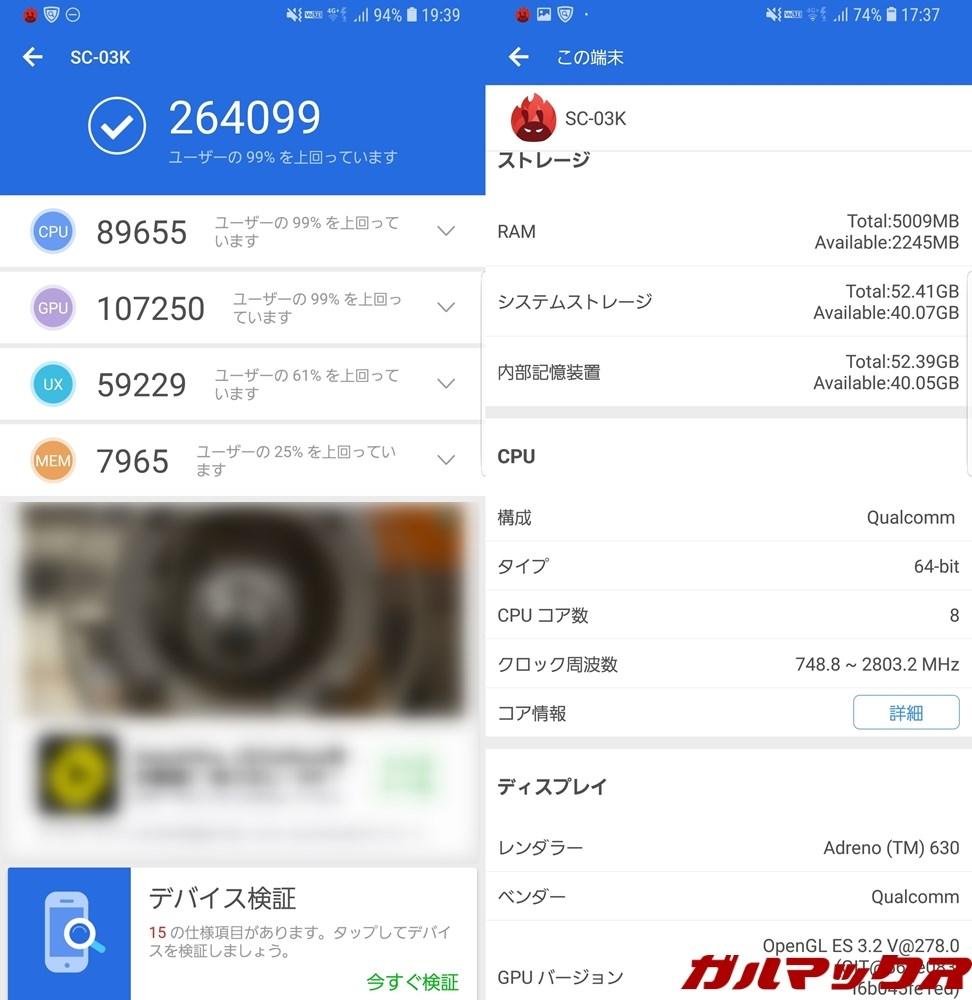 Galaxy S9+/SD845(Android 8.0)実機AnTuTuベンチマークスコアは総合が264099点、3D性能が107250点。