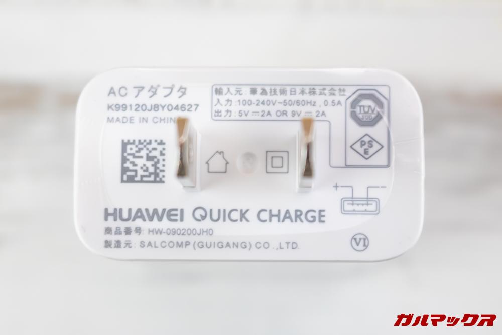 Huawei Mate 20 liteの付属充電器は最大9V2Aで充電可能でした。