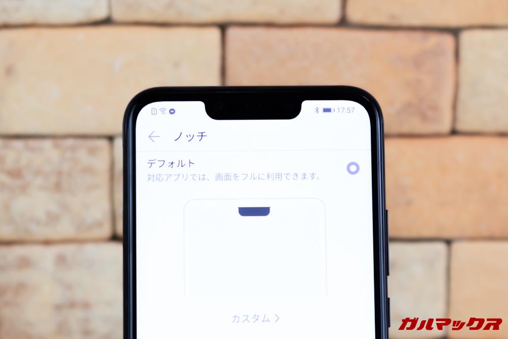 Huawei Mate 20 liteでノッチのある表示で利用できます。