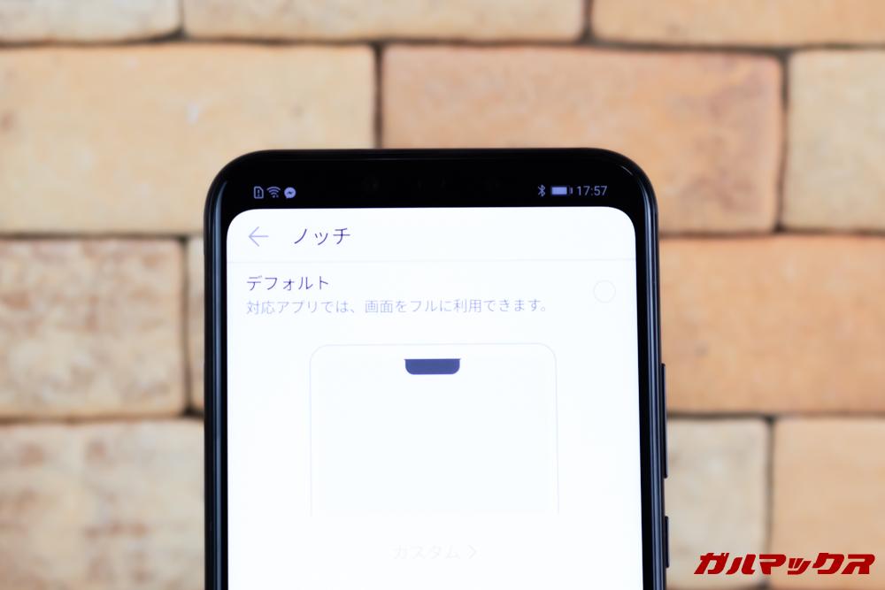 Huawei Mate 20 liteは設定からノッチの目立たない表示でも利用可能です。