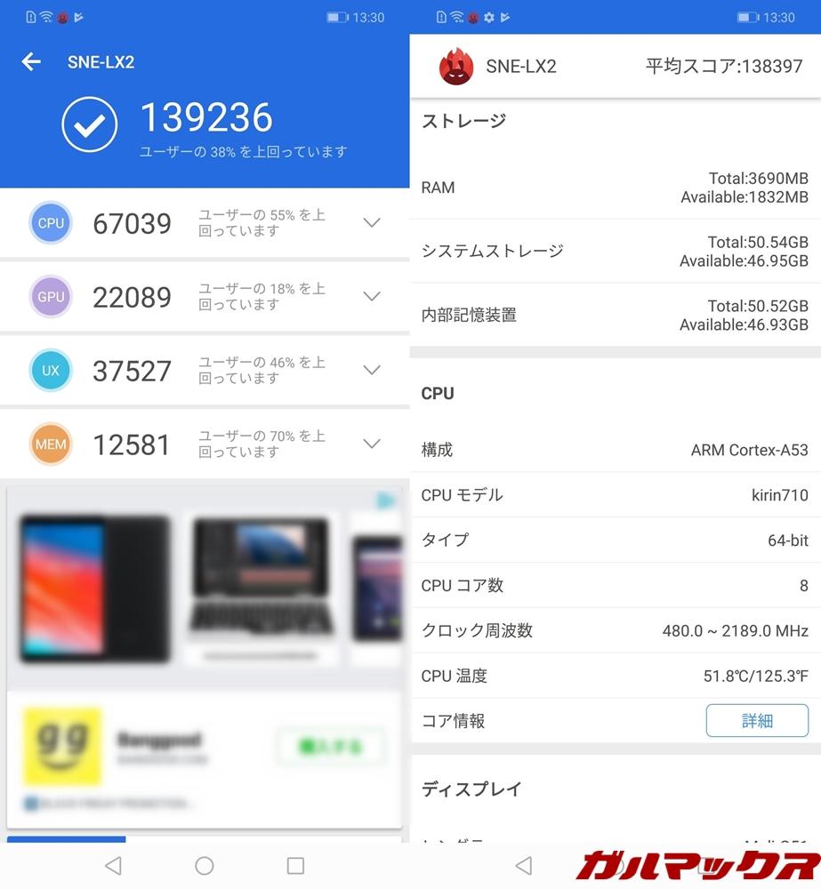 Huawei Mate 20 lite(Android 8.1)実機AnTuTuベンチマークスコアは総合が139236点、3D性能が22089点。