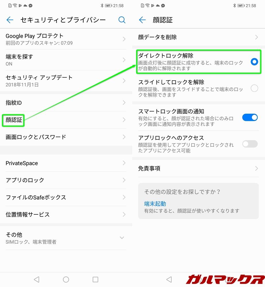 Huawei Mate 20 liteの顔認証は設定で認証後に自動的にホーム画面に移動する設定も可能。