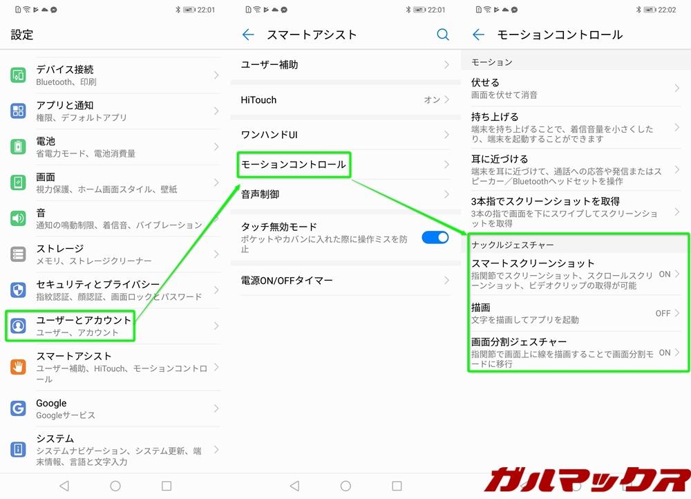Huawei Mate 20 liteは画面をコンっと叩くことで様々な操作が可能なナックルジェスチャーに対応しています。