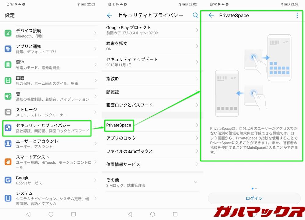 Huawei Mate 20 liteはPrivateSpace機能で端末2台持ちの様な利用方法が出来ます。