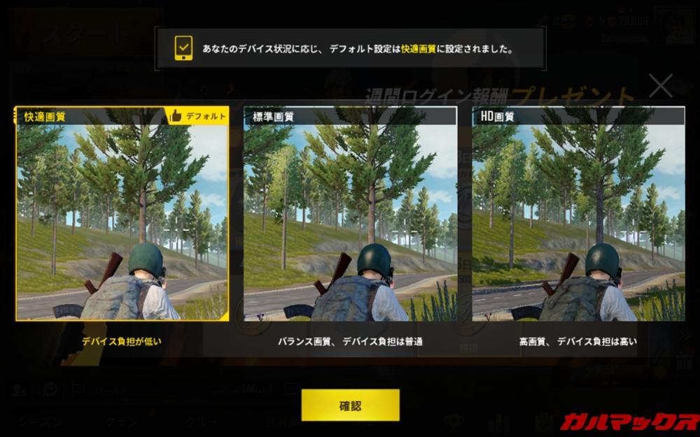 Huawei MediaPad M5 liteでPUBGの自動画質設定は快適設定。