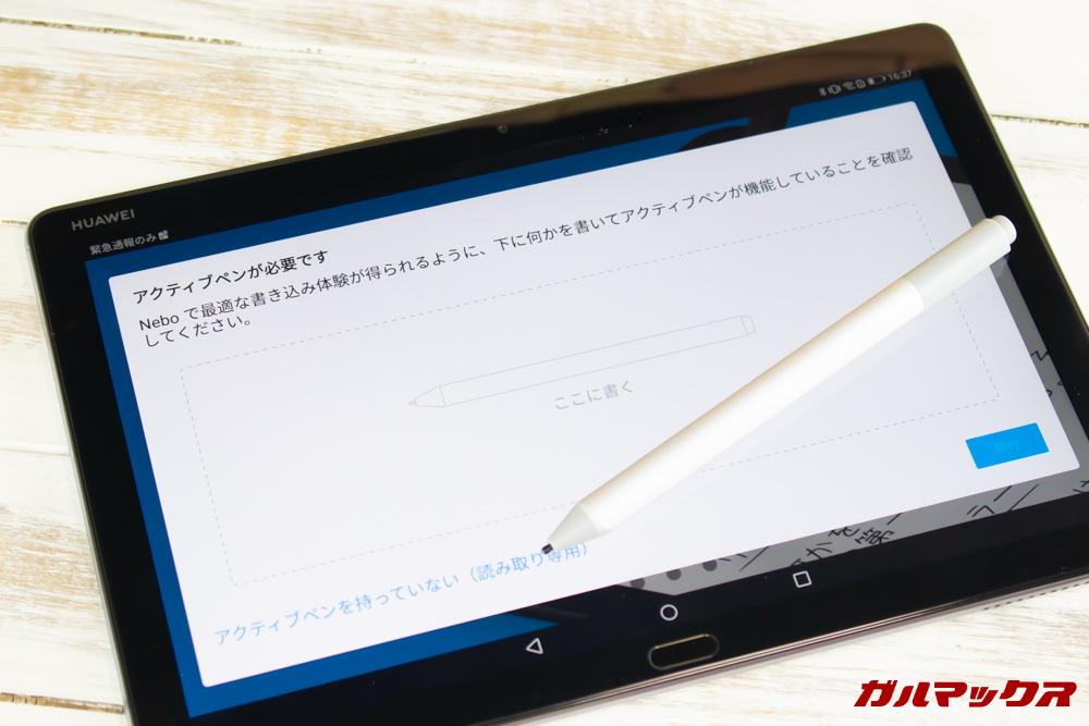 Huawei MediaPad M5 liteはスタイラスペンでの入力に対応しています。