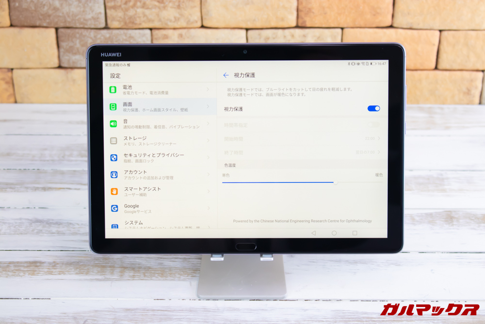 Huawei MediaPad M5 liteは簡単に表示モードを切り替えることが出来るので目に優しい表示モードで電子書籍も楽しめます。