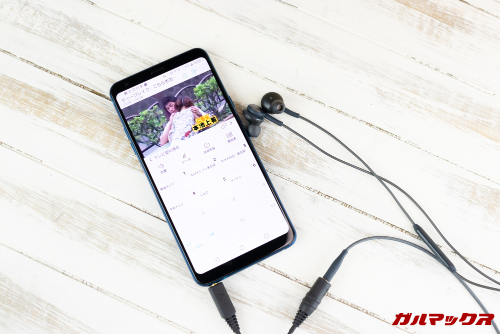 LG Q Stylusはワンセグを視聴可能です。