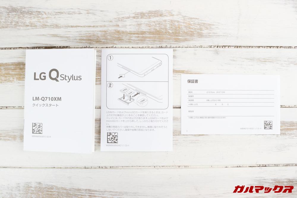 LG Q Stylusにはクイックガイドが付属しています。