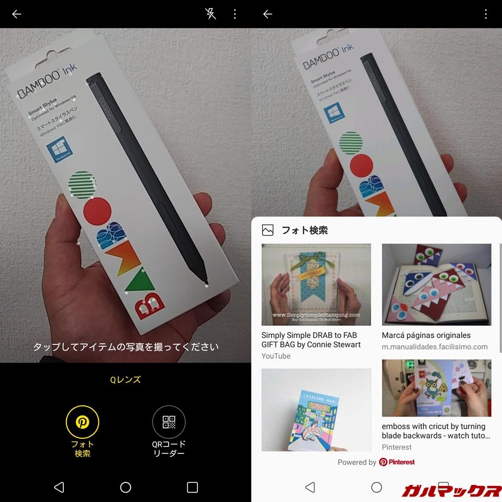 LG Q StylusのQレンズモードは現時点で使い物にならない。