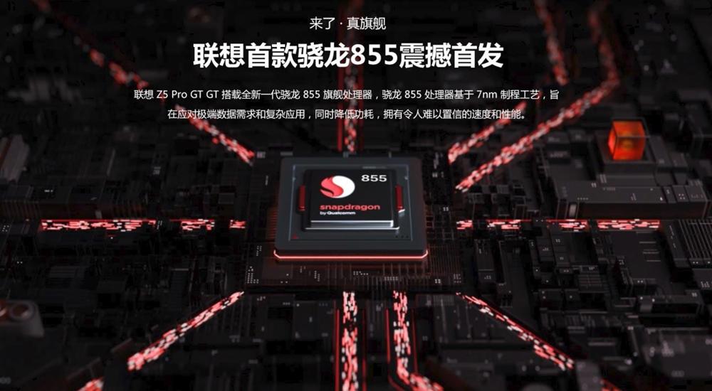 Lenovo Z5 Pro GT855 EditionはSnapdragon 855を搭載。