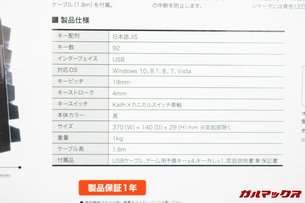 オウルテックの青軸メカニカルキーボード(OWL-KB92BLJP)はWindows専用